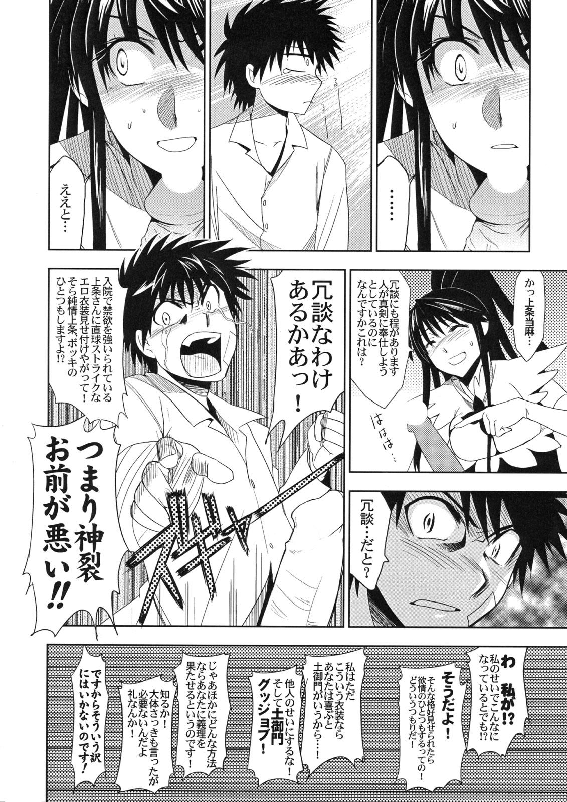 usotsuki to ouji nayameru ohime-sama How to defeat dettlaff in witcher 3