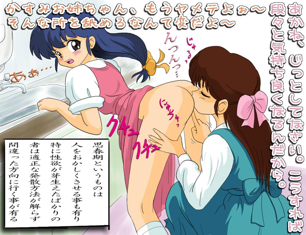 kasumi 1/2 tendo ranma Devil may cry lady fanart