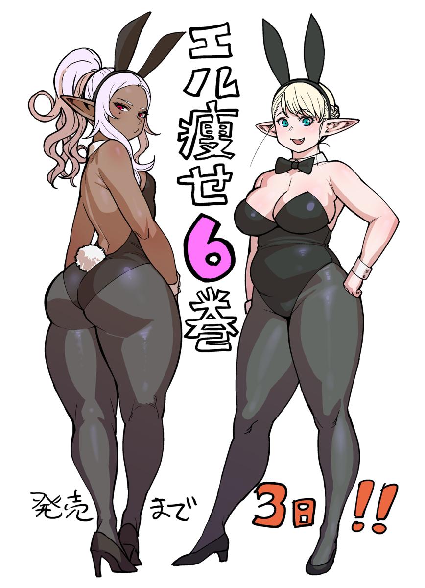 wa yaserarenai elf-san Living with gamergirl and hipstergirl